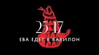 """25/17 """"Ева едет в Вавилон"""" (фильм-концерт) 2017"""