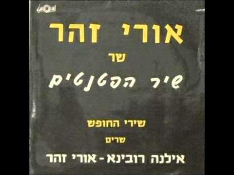 אורי זוהר- שיר הפטנטים- 1966