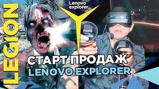 Старт продаж VR шлема Lenovo Explorer