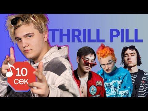 Узнать за 10 секунд   THRILL PILL угадывает треки Flesh, Morgenshtern, Joji и еще 17 хитов