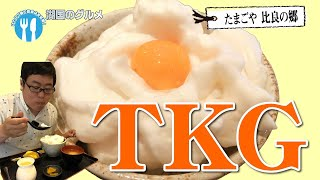 【湖国のグルメ】たまごや比良の郷【ふわふわ卵かけご飯!】