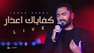 اغاني حصرية تامر حسني كفاياك اعذار لايف ٢٠٢٠ / Tamer Hosny - Kefaiak A'azar تحميل MP3