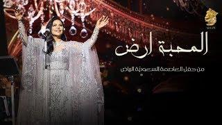 احلام - المحبة أرض (حفل الرياض) | 2019 تحميل MP3
