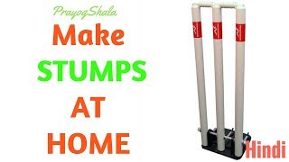 How To Make Cricket Stumps At Home | Best Idea | SportShala | Hindi