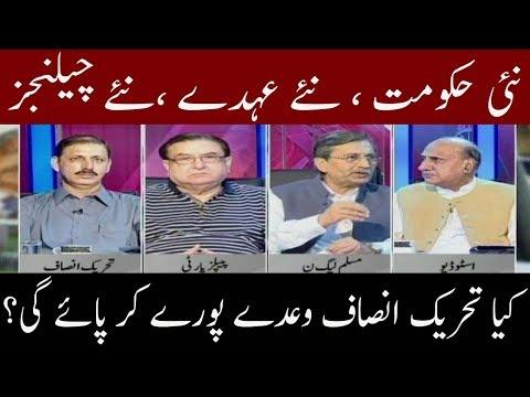 Sajjad Mir K Sath | 6 August 2018 | Kohenoor News Pakistan