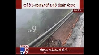 Heavy rains continue to lash Kodagu| National Highway 275 May Crash| Rout Was Changed