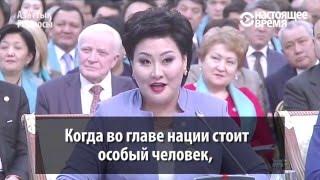 Казахстан или Северная Корея? Как хвалят Назарбаева