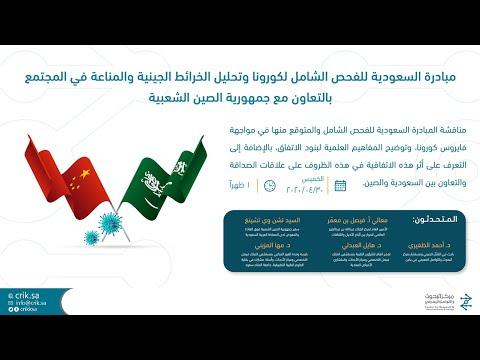 المبادرة السعودية للفحص الشامل في مواجهة كورونا