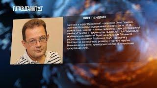 «Паралелі» Олег Пендзин : Які зміни в економіці необхідні Україні