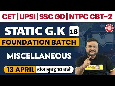 CET/UPSI/SSC GD/NTPC CBT-2  || Foundation Batch || STATIC G.K. || Piyush Sir || 18 || MISCELLANEOUS