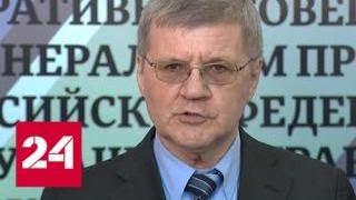 Генеральная прокуратура защитит права инвесторов - Россия 24