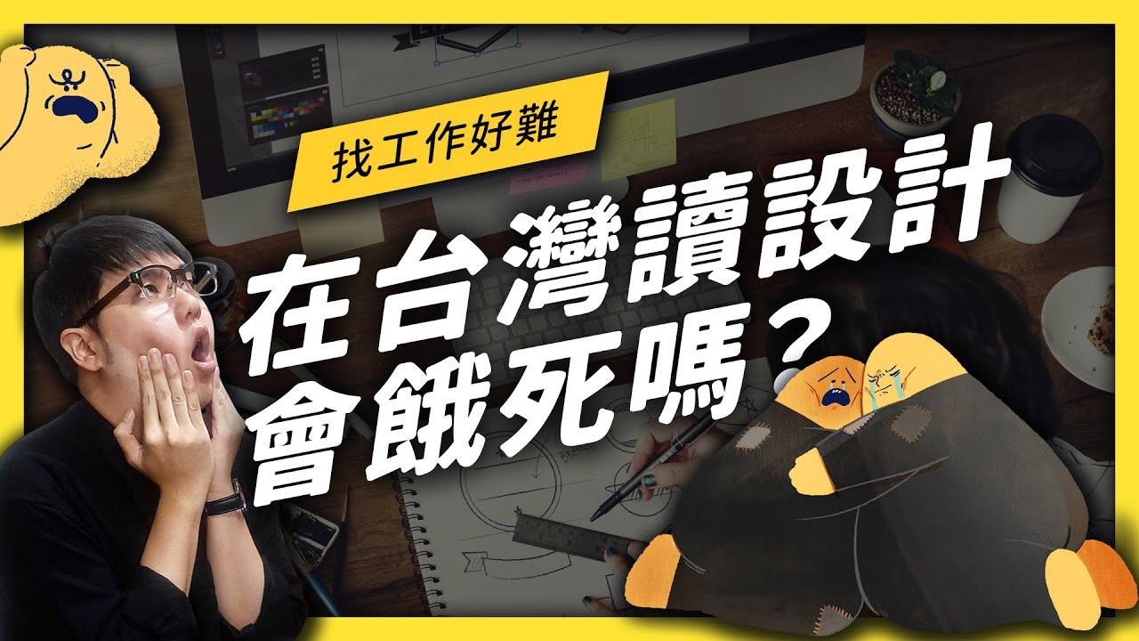 在台灣讀設計會餓死嗎?想靠設計活下去,可以怎麼做?|志祺七七