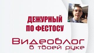 Дежурный по Фестос Выпуск 5 Вокал