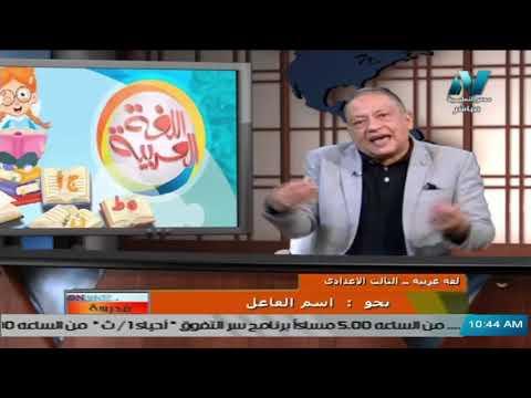 لغة عربية للصف الثالث الاعدادي 2021 ( ترم 2 ) الحلقة 3 – نحو : اسم الفاعل
