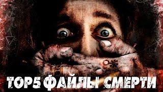 ТОП5 ФАЙЛЫ СМЕРТИ