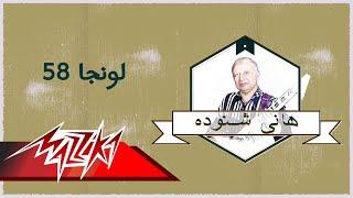 اغاني حصرية Lounga 58 - Hany Shnoda Ferqet Masr لونجا ٥٨ - هانى شنودة فرقة مصر تحميل MP3