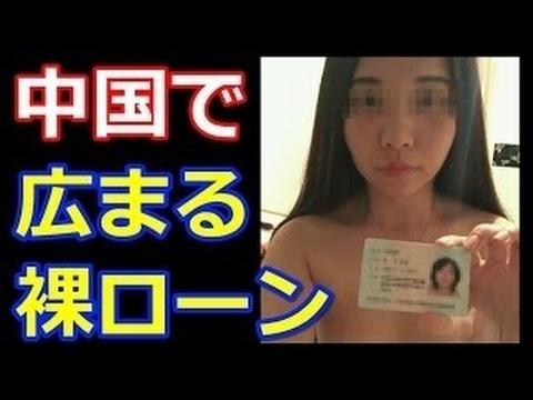 【衝撃】中国「裸ローン」若い女性が全裸画像を担保に借金 → 返せなくなったらネットに流出wwwwwwww