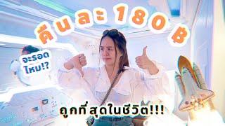 จะนอนได้มั้ย?!?? โรงแรมในเวียดนามคืนละ 180 บาท ถูกที่สุดในชีวิต