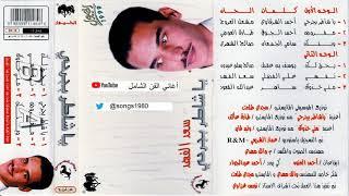 سعد الفهد : مفروض من زعل حبيبه يراضيه 1999