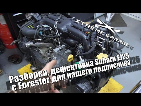 Фото к видео: Разборка, дефектовка Subaru EJ25 с Forester для нашего подписчика