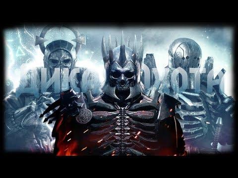 Дикая Охота - The Witcher Lore/Лор Ведьмака