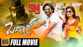 BADMAASH-ಬದ್ಮಾಶ್    Kannada Full HD Movie 2017   Dhananjaya   Sanchita Shetty   Akash Srivatsa
