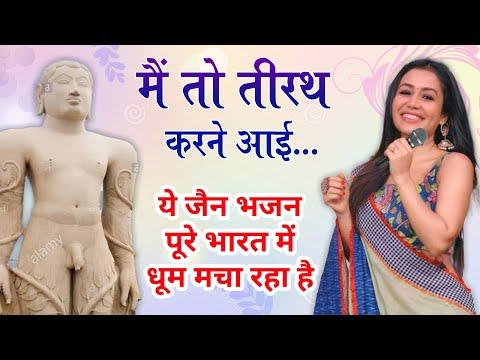 main to tirth karne aai bahubali ke charno me aai