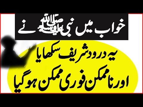 Darood Sharif | Rohani Imraz k liye Darood Sharif| Har