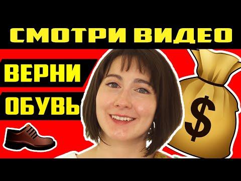 🔴Возврат обуви в магазин [2019] Как вернуть деньги 💲 за обувь с недостатком?