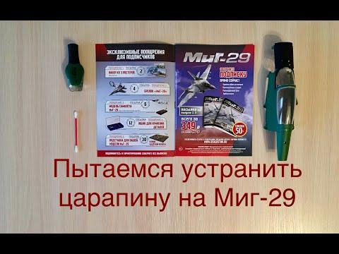 Устраняем царапину на модельки истребителя Миг-29, DeAGOSTINI