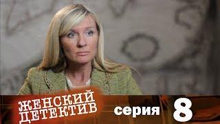 Женский детектив | Серия 8