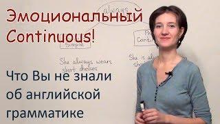 Эмоциональный Continuous! Секреты английской грамматики.