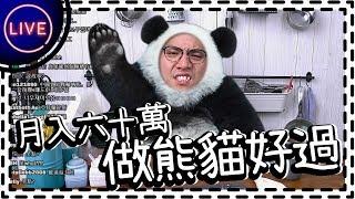 【轉工】扮熊貓月入六十萬 [Eng Sub]