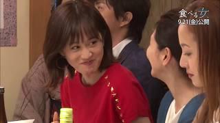 小泉今日子ら豪華女優陣競演『食べる女』メイキング映像