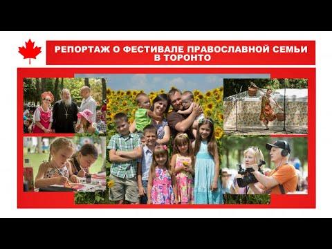 Фестиваль православной семьи в Канаде