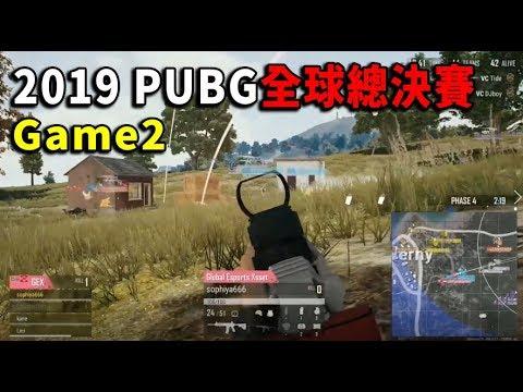 PGC 世界賽 Game2  GEX精彩表現