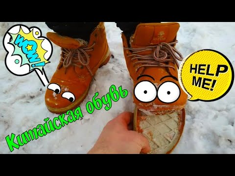 Обувь китайского производства