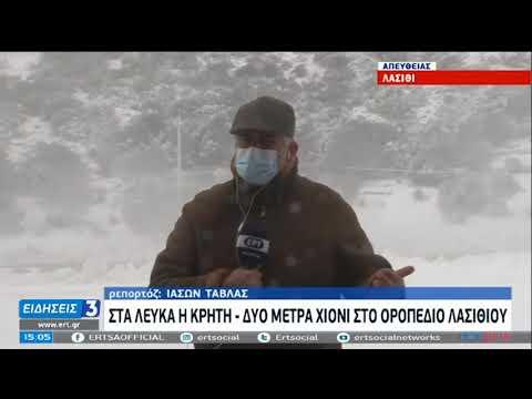 Στα λευκά η Κρήτη – Δυο μέτρα χιόνι στο οροπέδιο Λασιθίου | 16/02/21 | ΕΡΤ