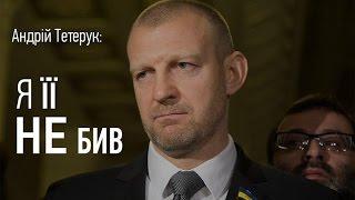 Андрій Тетерук: Я її не бив