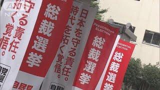 安倍総理当選へ地方票は石破氏猛追自民党総裁選18/09/20