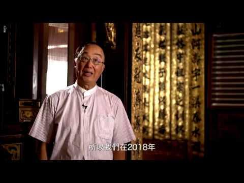 重修舊好:馬來西亞檳城文山堂彩繪修復紀錄(完整版+精簡版).jpg