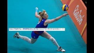 世界バレーセルビア女子バレー界のベストアウトサイドスパイカー!ブランキツァ・ミハイロビッチ!華麗なスーパープレイ集!volleyballBrankicaMihajlović
