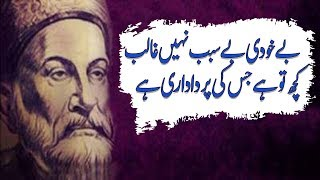 Download Mirza Ghalib Famous Poetry Collection |mirza Ghalib