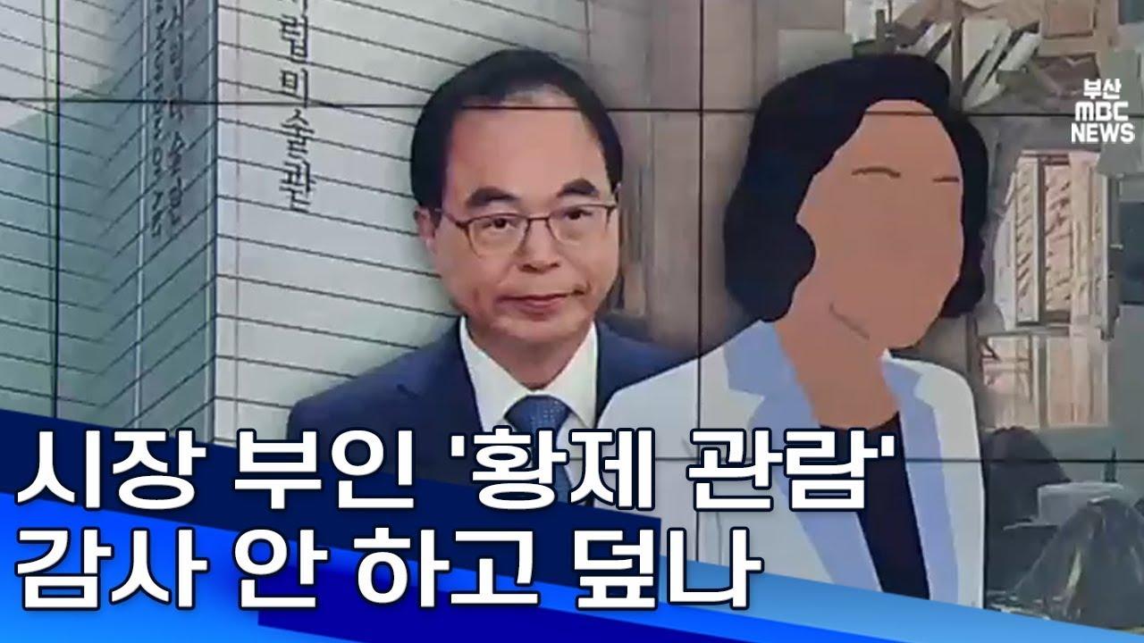 ⑫ 시장 부인 '황제 관람' 감사 안 하고 덮나?
