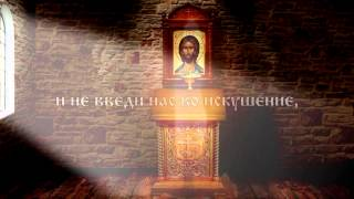 ОТЧЕ НАШ - самая сильная молитва Господня