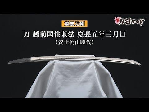 刀 越前国住兼法 慶長五年三月日