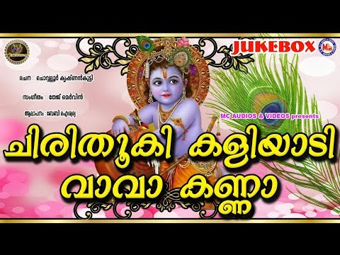 Chiri Thooki Kaliyadi Va Va Kanna | Sree Krishna Devotional Song Malayalam | Hindu Devotional Song Mp3