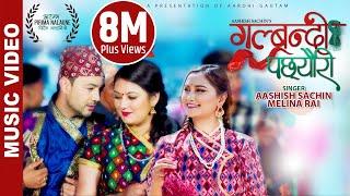 New Nepali Song - Galbandi Pachhyauri || Aashish Sachin, Melina Rai || Barsha Raut, Reshma Ghimire