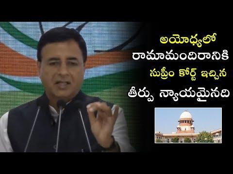 Congress leader Randeep Surjewala Comments On Supreme Court Judgement on Ayodhya Verdict | TV