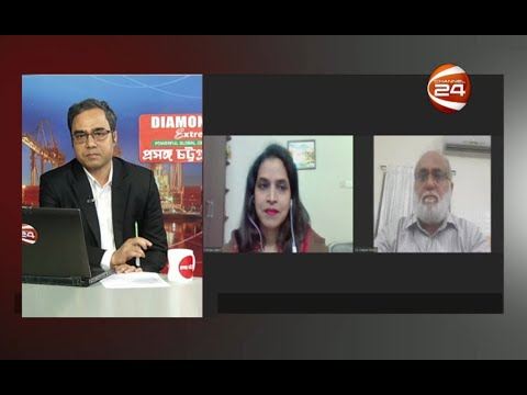 করোনা, ডায়াবেটিস এবং একটি গবেষনা | প্রসঙ্গ চট্টগ্রাম | Proshongo Chottogram | 24 October 2020